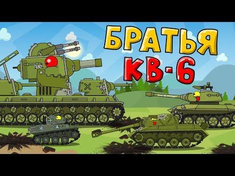 Братья кв-6 - Мультики про танки