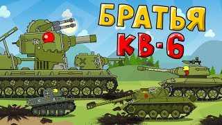 Brothers of KV-6. Cartoons about tanks