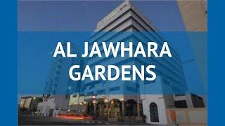 AL JAWHARA GARDENS 4* ОАЭ Дубай обзор – отель АЛ ДЖАВАРА ГАРДЕНС 4* Дубай видео обзор