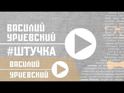 Василий УРИЕВСКИЙ -
