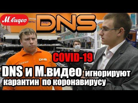 ДНС, М.Видео, Аквамолл - работают несмотря на коронавирус