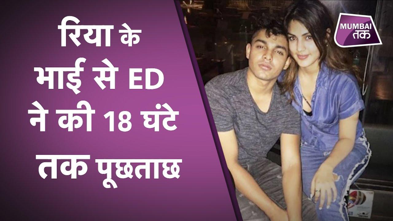 ED ने Rhea Chakraborty के भाई से 18 घंटे तक की पूछताछ, Rhea से फिर होगी इंक्वायरी