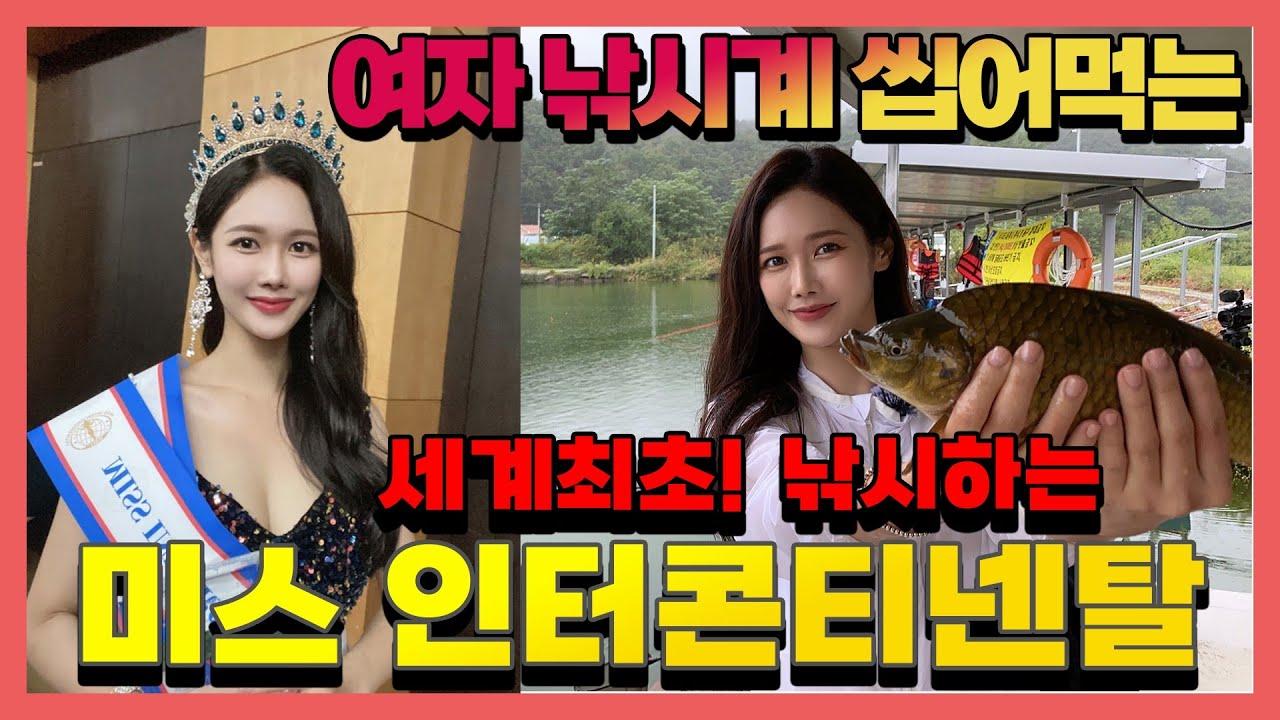 미스 인터콘티넨탈 김하연과 1낚(붕어한마리)1답 낚시토크