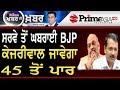 Khabar Di Khabar 925 || ਸਰਵੇ ਤੋਂ ਘਬਰਾਈ BJP ਕੇਜਰੀਵਾਲ ਜਾਵੇਗਾ 45 ਤੋਂ ਪਾਰ