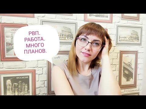 ПЕРЕЕЗД В РОССИЮ. РВП. МОЯ РАБОТА.