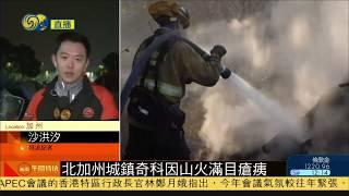頭條|加州山火 志願者協助搜索遺骸 災民失業受雙重打擊 20181119