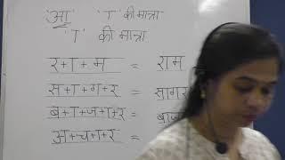 """""""Learn aa ki matra jod kar shabd banaye in hindi """" children"""" GRADE 1 & 2  math by manisha kavachale"""
