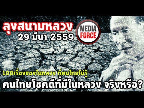 คนไทยโชคดีที่มีในหลวงจริงหรือ? ลุงสนามหลวง 100เรื่องของในหลวงที่คนไทยไม่รู้ 29มีนา2559