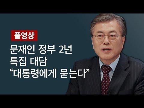 [다시보기] 문재인 정부