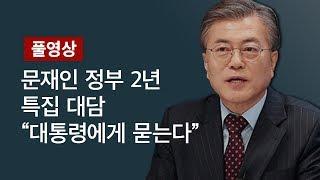 [다시보기] 문재인 정부 2년 특집 대담 - 대통령에게 묻는다