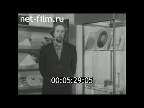 1980г. Тамбов. выставка Евгения Баратынского. 180 лет