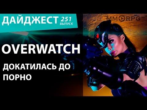 Overwatch Докатилась до клубники. Новостной дайджест №251