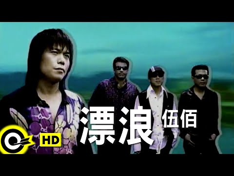伍佰 Wu Bai&China Blue【漂浪】Official Music Video