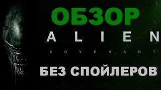 """БЕЗ Спойлеров: обзор, мнение на фильм """"Чужой: Завет"""""""