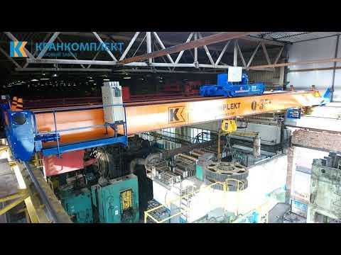 Кран мостовой двухбалочный г/п 35 т - Завод Кранкомплект.
