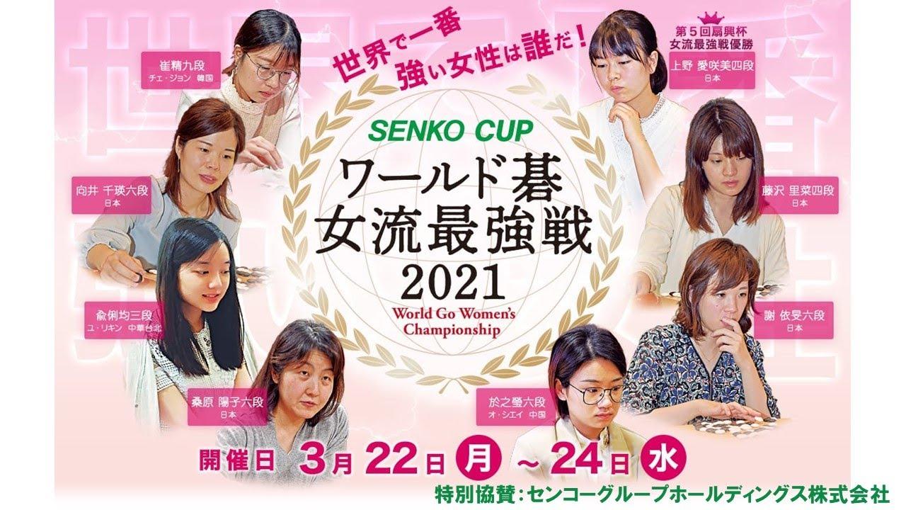 SENKO CUP2021 準決勝【上野-崔】【向井-於】 - YouTube