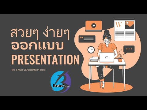 PowerPoint2019 วิธีสร้าง Slide ด้วย PowerPoint สวยๆ ง่ายๆ โดยไม่ต้องออกแบบเอง เพียง 5 นาที !!!