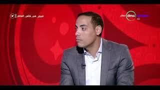 مصر في كأس العالم - خالد بيبو : يجب معرفة سبب إخفاق منتخب مصر ووضع هدف جديد