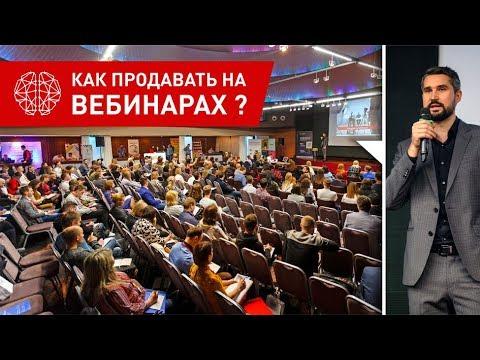 🔥 Полная запись выступления: Как продавать на вебинарах? 🔥