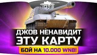 ДЖОВ НЕНАВИДИТ ЭТУ КАРТУ, НО НАБИЛ 10.000 УРОНА!