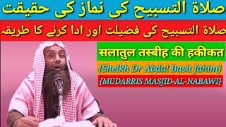 Salatul-tasbih ki Haqeeqat || Dr Abdul Basit fahim hafizahullah