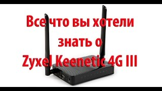 Обзор и настройка Zyxel Keenetic 4G III