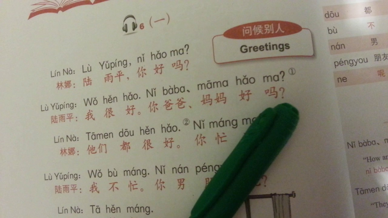New practical Chinese reader, lesson 1&2, 新实用汉语课本,第一课 ...