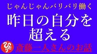 【斎藤一人さん】「じゃんじゃんバリバリ一生懸命働く 昨日の自分より良くなろう」一生懸命が一番。人間最後は実力なんだよ。 thumbnail