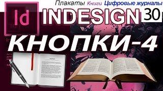 Кнопки и формы Ссылки Скрыть Раскрыть Indesign Индизайн для начинающих Журнал Книга