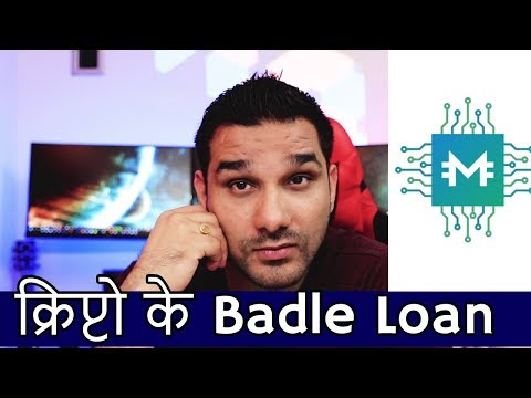 Money Token - क्रिप्टो के Badle Loan - Crypto Backed Lending Platform