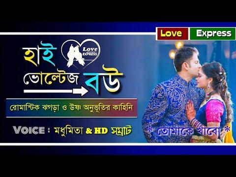 Angry Wife - Romantic Comedy Story Bangla | Voice : Madhumita & HD Samraat | Love Express