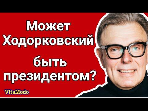 Может Михаил Ходорковский быть президентом?