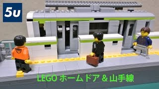 LEGO ホームドア & 山手線