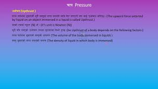 Class 10 Science pressure and upthrust