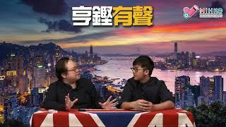 Publication Date: 2019-01-29 | Video Title: 亨鏗有聲 EP 23a -  董之英校園欺凌案:究竟點算欺凌