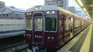 阪急電車 宝塚線 6000系 6001F 発車 服部天神駅