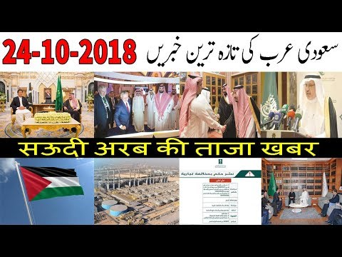 Saudi Arabia Latest News Today Urdu Hindi | 24-10-2018 | Saudi King Salman | Muhammad bin Slaman
