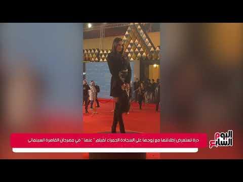 درة تستعرض إطلالتها مع زوجها على السجادة الحمراء لفيلم - عنها - في مهرجان القاهرة السينمائى
