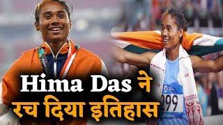 18 साल की Hima Das ने मिल्खा सिंह, पीटी ऊषा को भी पछाड़ा !