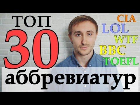 30 АББРЕВИАТУР.  Английский язык