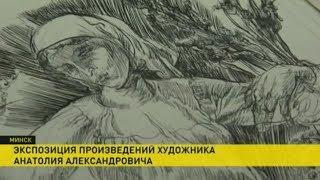 Выставка графики Анатолия Александровича