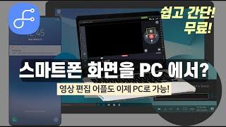 스마트폰 PC연결 미러링 하는 초간단 방법 | 삼성플로…