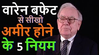 पैसे कैसे बचाए |How to Save Money in Hindi|How to become Rich By Warren Buffett| Success & Happiness