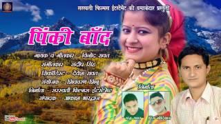 Pinki Baand | Latest Uttarakhandi Song 2017 | Vinod Rawat