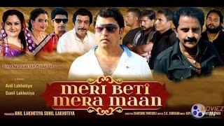 new-movie-hindi-meri-beti-mera-maan-sunil-lakhotiya-family-movie-full-moive