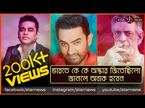 ভারতে কে কে অস্কার জিতেছিলো জানলে অবাক হবেন I STAR NEWS