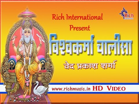 Vishwakarma Chalisa Latest || Hindi HD Video || विश्वकर्मा चालीसा || Rich International