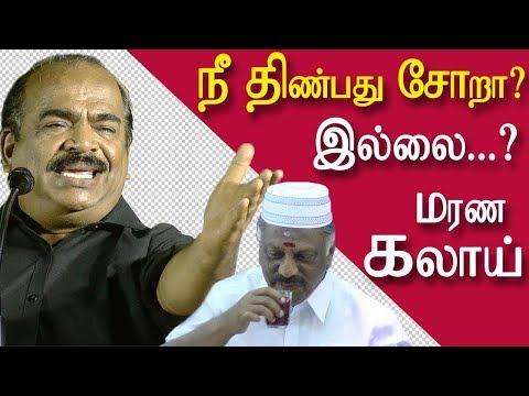 nanjil sampath speech on jayakumar, ops nanjil sampath comedy speech | tamil news today  | redpix