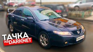 Перевёл деньги незнакомцу!!!  Honda Accord 2005 AT за 220 тысяч.  Смотреть ВСЕМ