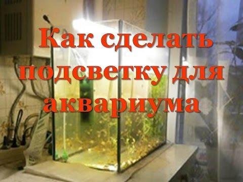 Как сделать подсветку для аквариума скачать